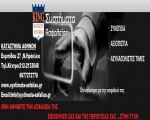 Ιστοσελίδα - Systimata-asfalias.gr