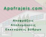 Ιστοσελίδα - Apofrajeis.com