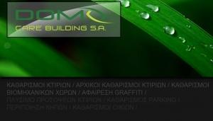 Ιστότοπος εταιρείας Domo Care Building S.A.
