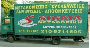Sigma Μεταφορική. Μεταφορές μετακομίσεις