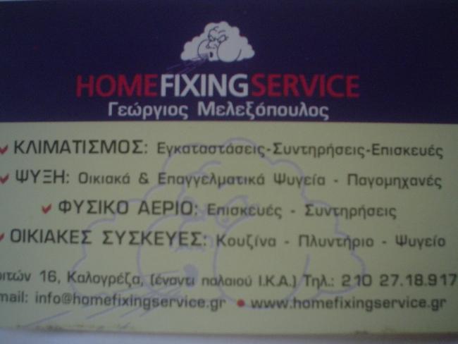Ιστοχώρος - Tagaras.wix.com/homefixingservice